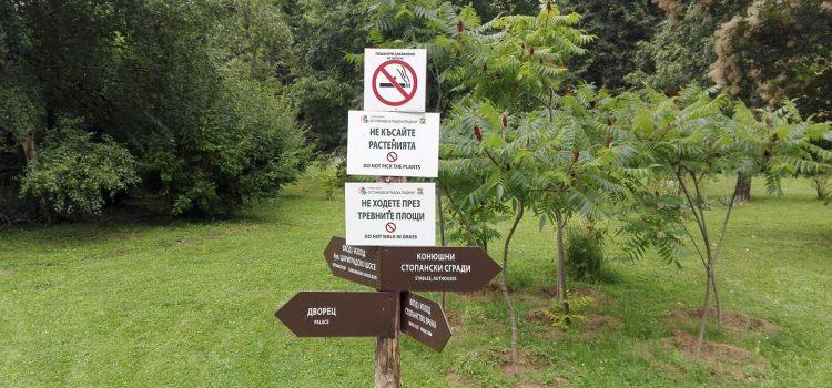 На 17 септември 2018 г. – вход свободен в парк Врана